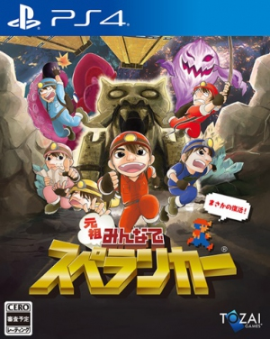 [Pre-order] Everyone Spelunker Standard Edition (PS4) (JPN)